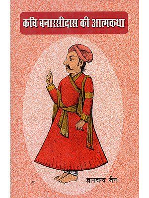 कवी बनारसीदास की आत्मकथा - Autobiography of Poet Banarsidas