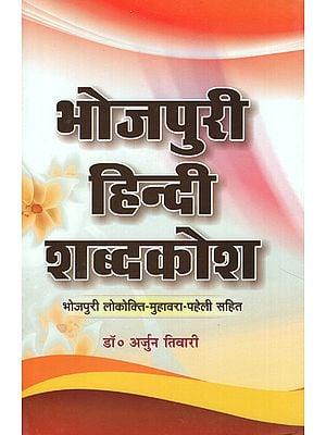 भोजपुरी हिन्दी शब्दकोश - Bhojpuri Hindi Dictionary
