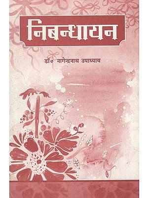 निबन्धायन - A Collection of Essays