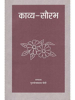 काव्य सौरभ - Kavya Saurabh
