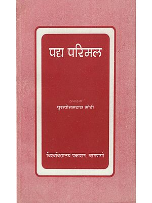 पद्य परिमल - Padya Parimal- A Collection of Poems (An Old Book)