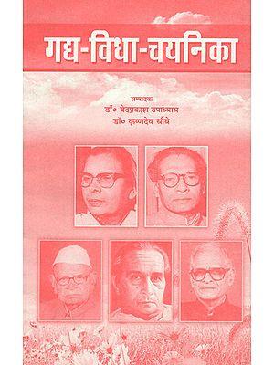 गद्य विधा चयनिका - Gadya Vidha Chayanika