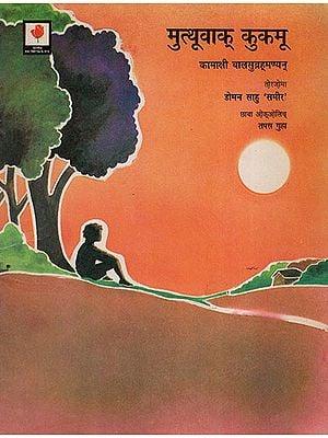 Muthu's Dream (Santali)