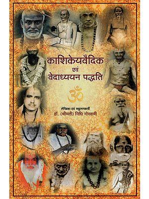 काशिकेयवैदिक एवं वेदाध्ययन पद्धति - Kashikeya Vedic and Vedic Studies Method