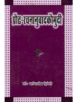 प्रौढ-रचनानुवादककौमुदी - Praudha Rachananuvada Kaumudi (Sanskrit Grammar)