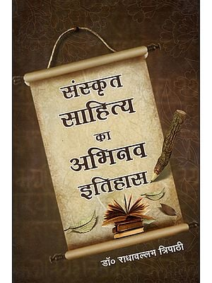 संस्कृत साहित्य का अभिनव इतिहास - Innovative History of Sanskrit Literature