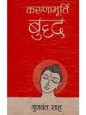 करुणामूर्ति बुद्ध - Compassionate Buddha