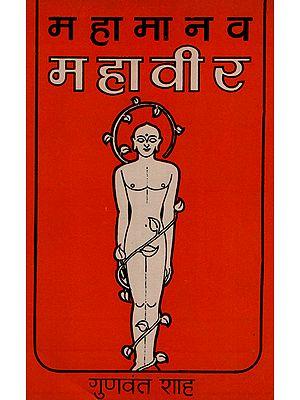 महामानव महावीर - Mahamanav Mahavir