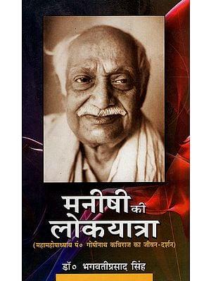 मनीषी की लोकयात्रा - Journey of Manishi (Life and Philosophy of Pt. Gopinatha Kaviraja