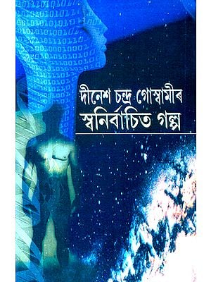 Dinesh Chandra Goswami's Stories (Assamese)