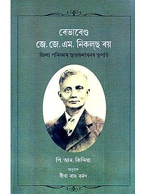 Rev. J.J.M. Nichols Roy- Jila Parishadar Swayatta Shaxanar Sthapati (Assamese)