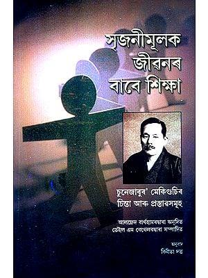 Srijanimulak Jivanar Babe Xikhya- Education for Creative Living (Assamese)