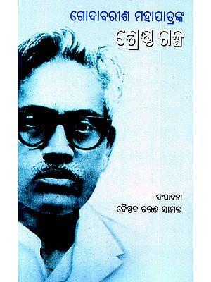 Godabarisha Mahapatranka Shreshtha Galpa (Oriya)