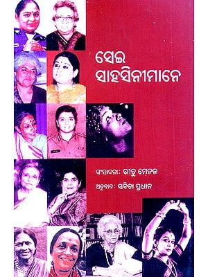 Sei Sahasineemane- Women Who Dared (Oriya)