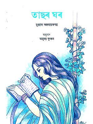 Tashar Ghar (Assamese)