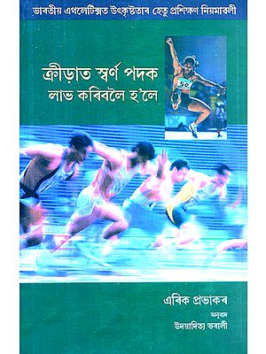 The Way to Athletic Gold (Assamese)