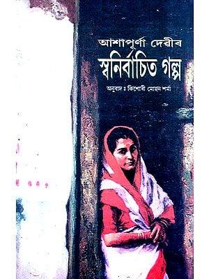 Ashapurna Devir Galpa (Assamese)