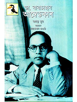 Dr Babasaheb Ambedkar (Assamese)