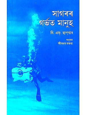 Xagarar Garbhat Manuh- Man Inside the Sea (Assamese)