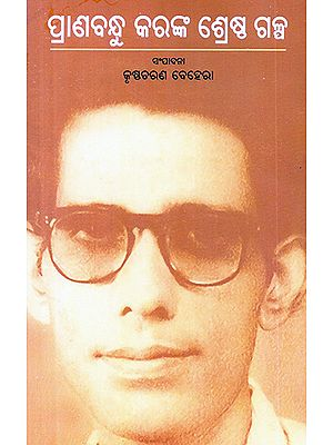 Pranabandhu Karanka Shrestha Galpa (Oriya)
