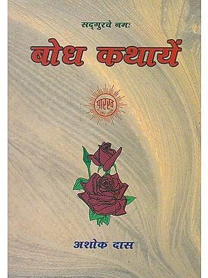 बोध कथायें- Bodh Kathayen