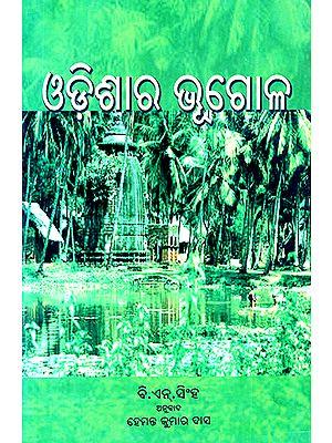 Geography of Orissa (Oriya)