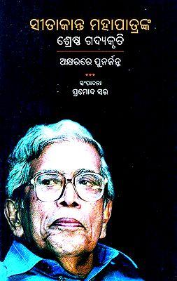 Sitakant Mahapatranka Shrestha Gadyakruti (Oriya)