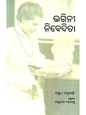 Bhagini Nivedita- Sister Nivedita (Oriya)