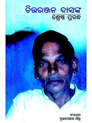 Chittaranjan Dasanka Shrestha Prabandha (Oriya)