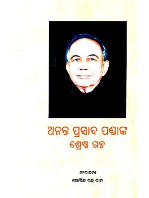 Ananta Prasad Pandanka Shrestha Galpa (Oriya)