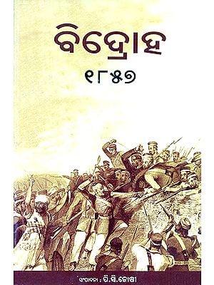 Bidroh 1857- Rebellion 1857 (Oriya)