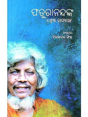 Faturanandanka Shrestha Hasyagalpa (Oriya)