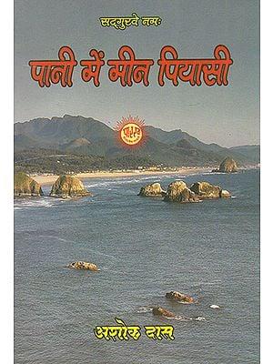 पानी में मीन प्यासी- Pani Mein Meen Pyasi