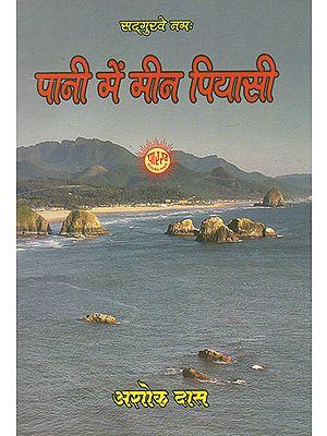 पानी में मीन पियासी- Pani Mein Meen Piyasi