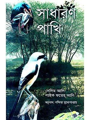 Common Birds (Bengali)