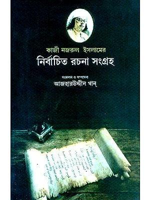 Kazi Nazrul Islamer Nirbachito Rachana Sangraha (Bengali)