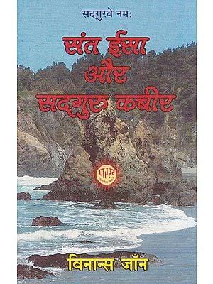 संत ईसा और सद्गुरु कबीर- Sant Isa and Sadaguru Kabir