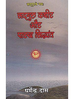 सद्गुरु कबीर और पारख सिद्धांत- Sadguru Kabir and Parikh Theory