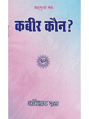 कबीर कौन?- Who is Kabir?