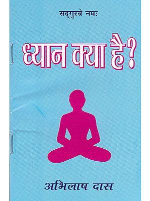 ध्यान क्या है ?- What is Meditation ?