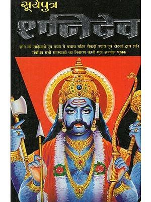 सूर्यपुत्र शनिदेव - Shani Dev