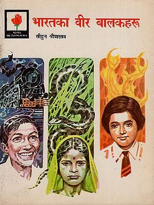 India's Young Heroes : An Old and Rare Book (Nepali)
