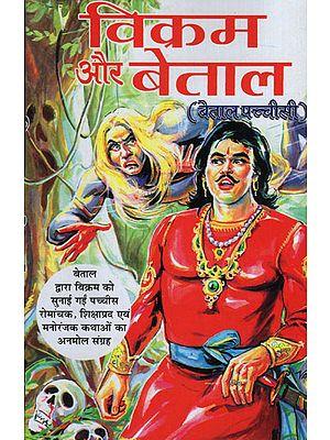 विक्रम और बेताल -  Vikram and Betal