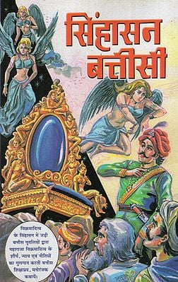 सिंहासन बत्तीसी - Singhasan Battisi