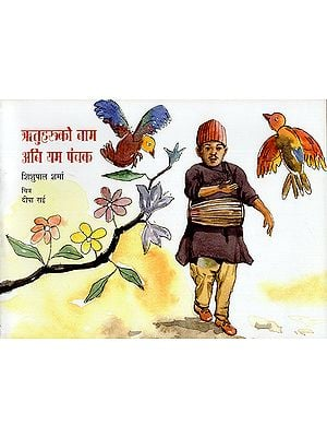 Ritu Haroko Maan Auri Yam Panchak (Nepali)
