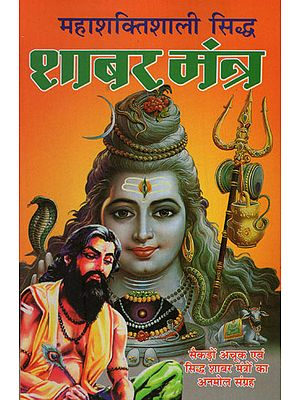 महाशक्तिशाली सिद्ध शाबर मंत्र - Powerful Shabar Mantra