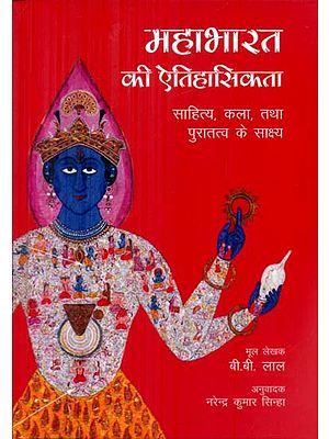 महाभारत की ऐतिहासिकता (साहित्य,कला तथा पुरातत्व के साक्ष्य) - History of Mahabharata (Evidence of Literature, Art and Archaeology)