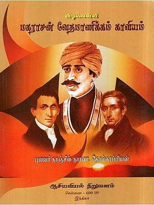 Vidivelli Maharajan Vedamanickam Kaviyam- A Christian Tamil Epic (Tamil)