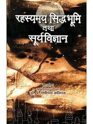 रहस्यमय सिध्दभूमि तथा सूर्य विज्ञान: The Mysterious Siddha Land and Science of Surya