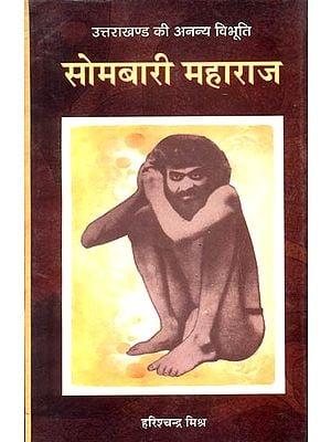 सोमबारी महाराज: Sombari Maharaj of Uttarakhand